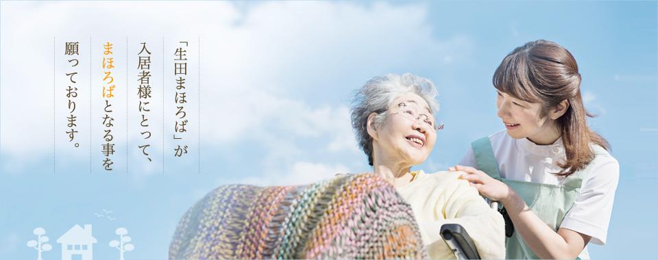 """「生田まほろば」が入居者様にとって、""""まほろば""""となることを願っております。"""